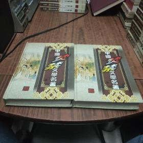 中国焚禁文学名著(10+11)(绿野仙踪)(5-2)