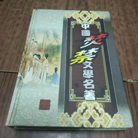 中国焚禁文学名著(17)(花月痕)(5-2)