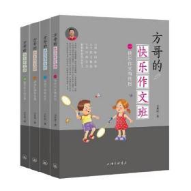 方哥的快乐作文班(全4册)
