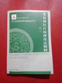 张儒林医疗按摩精粹(按摩师职业技能提高丛书·大字本)