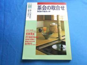 日文 茶会的取合 季节的趣向 炉 淡交别册 爱藏版 16开 平装 1998年 茶道