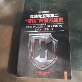 """武装党卫军第二""""帝国""""师官方战史 2"""