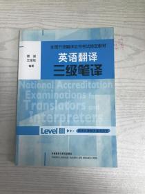 英语翻译三级笔译