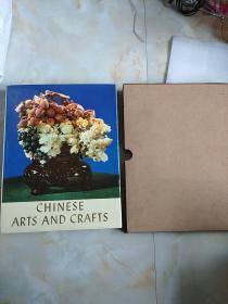 中国工艺美术