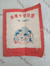 新华小学地图(下册、外国部份)