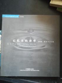 王凤奎摄影作品集    记忆里的清华
