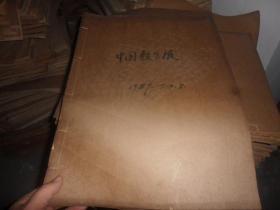 中国教育报   4开原版原报合订本(1989年1  --12月份全,   合订共5本)