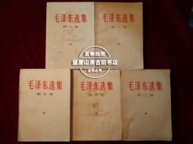 毛泽东选集(白皮本,全五卷) 五册全..