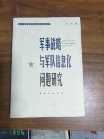 军事战略与军队信息化问题研究
