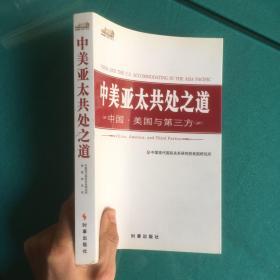 中美亚太共处之道:中国·美国与第三方