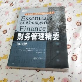 财务管理精要:第14版