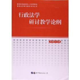 行政法学研讨教学论纲