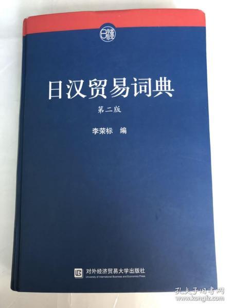 日汉贸易词典(第2版)