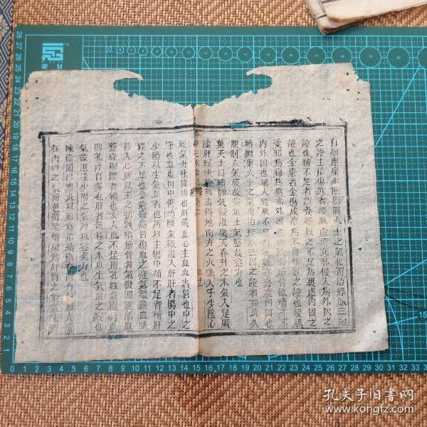 """清刻古籍散页《本草三家注》一页两面,涉及""""木香"""",第三十二页,可以装框,做装饰,又具实用价值"""