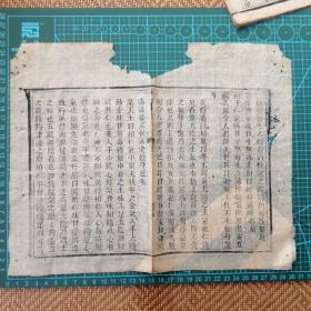 """清刻古籍散页《本草三家注》一页两面,涉及""""""""桑枝"""",第三十七页,可以装框,做装饰,又具实用价值"""