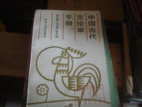 中国古代文论家手册