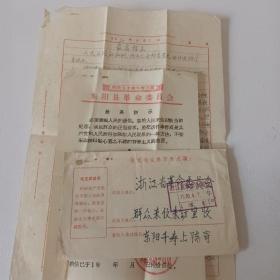 文革群众来访信实寄封贴文18邮票一枚一通二页