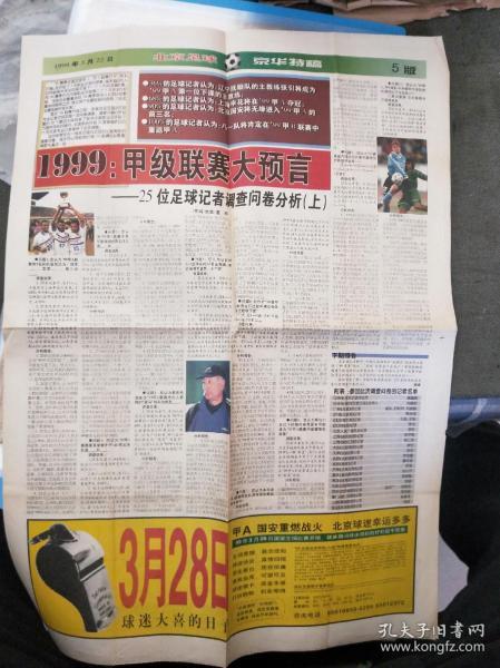 北京足球1999年3月22日京华特稿