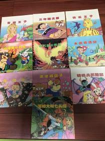 平田昭吾90系列十本故事书合售