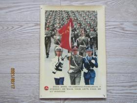 庆祝中华人民共和国建国五十周年新闻照片之三十一:军队建没