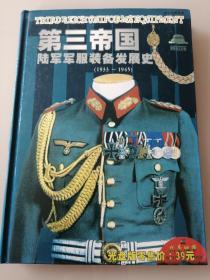 第三帝国 陆军军服装备发展史 (1933-1945)