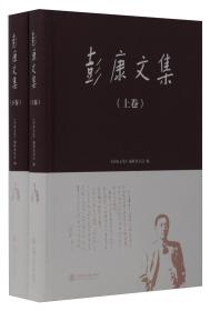 彭康文集(套装上下册)