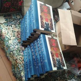 四库禁书 (全十六册,未阅过,重约22公斤)