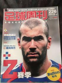 足球周刊第226期(2006德国世界杯赛后报导、齐达内专刊、意大利电话门报导等内容)