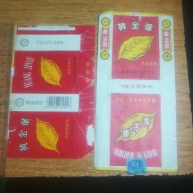 烟标   黄金叶(两张合售)