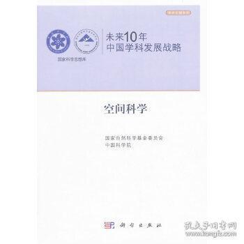未来10年中国学科发展战略:空间科学