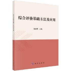 综合评价基础方法及应用