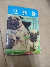《养狗法:饲养与训练》