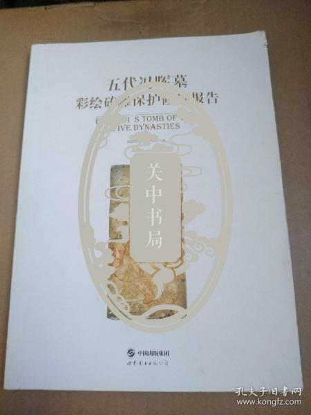 五代冯晖墓彩绘砖雕保护修复报告     校改本
