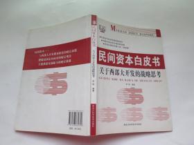 民间资本白皮书-关于西部大开发的战略思考