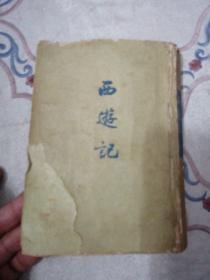 西游记 上册  竖版  繁体字