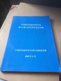 中华医学会医史学分会第12届1次学术年会论文集