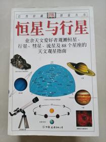 DK自然珍藏图鉴丛书:恒星与行星