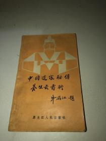 中国道家 秘传养生长寿术