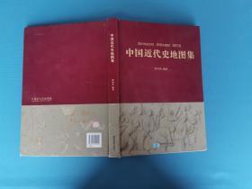 中国近代史地图集  请注意此书内容应该没印刷,内容是空白纸  请看图
