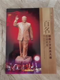 百名中国工艺美术大师作品联展