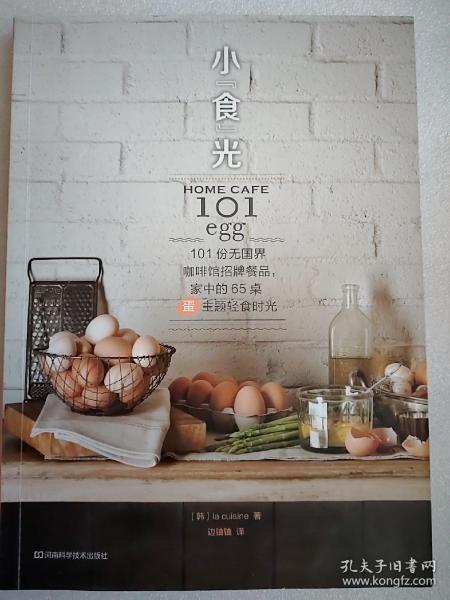 """小""""食""""光:101份无国界咖啡馆招牌餐品,家中的65桌蛋主题轻食时光"""