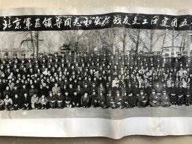 北京军区领导同志和出席战友文工团建团50周年纪念大会的全体同志合影老照片