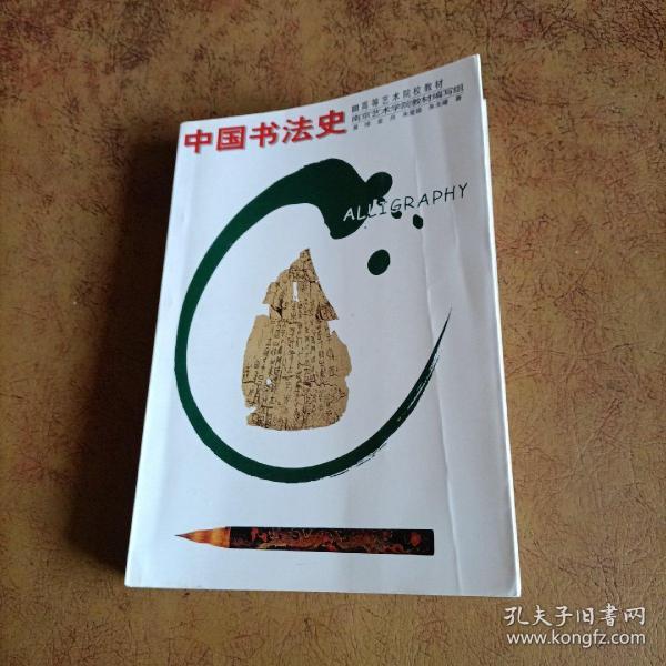 中国书法史——高等艺术院校教材