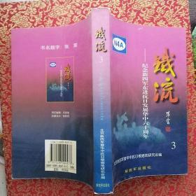 《铁流:纪念新四军东进抗日六十周年》【品如图】