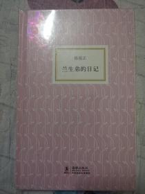 兰生弟的日记  海豚书馆 一版一印 原塑封