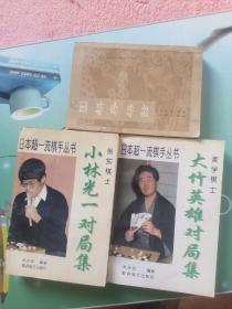 实务棋士:小林光一对局集、美学棋士:大竹英雄对局集、围棋与棋话