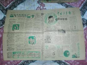 中国少年报1980年10月8日