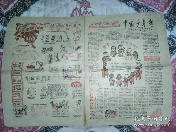 中国少年报1979年12月26日