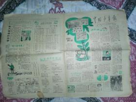 中国少年报1979年12月19日