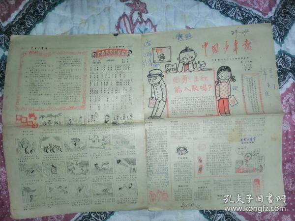 中国少年报1979年11月14日
